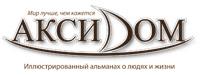 "Альманах ""АКСИДОМ"""